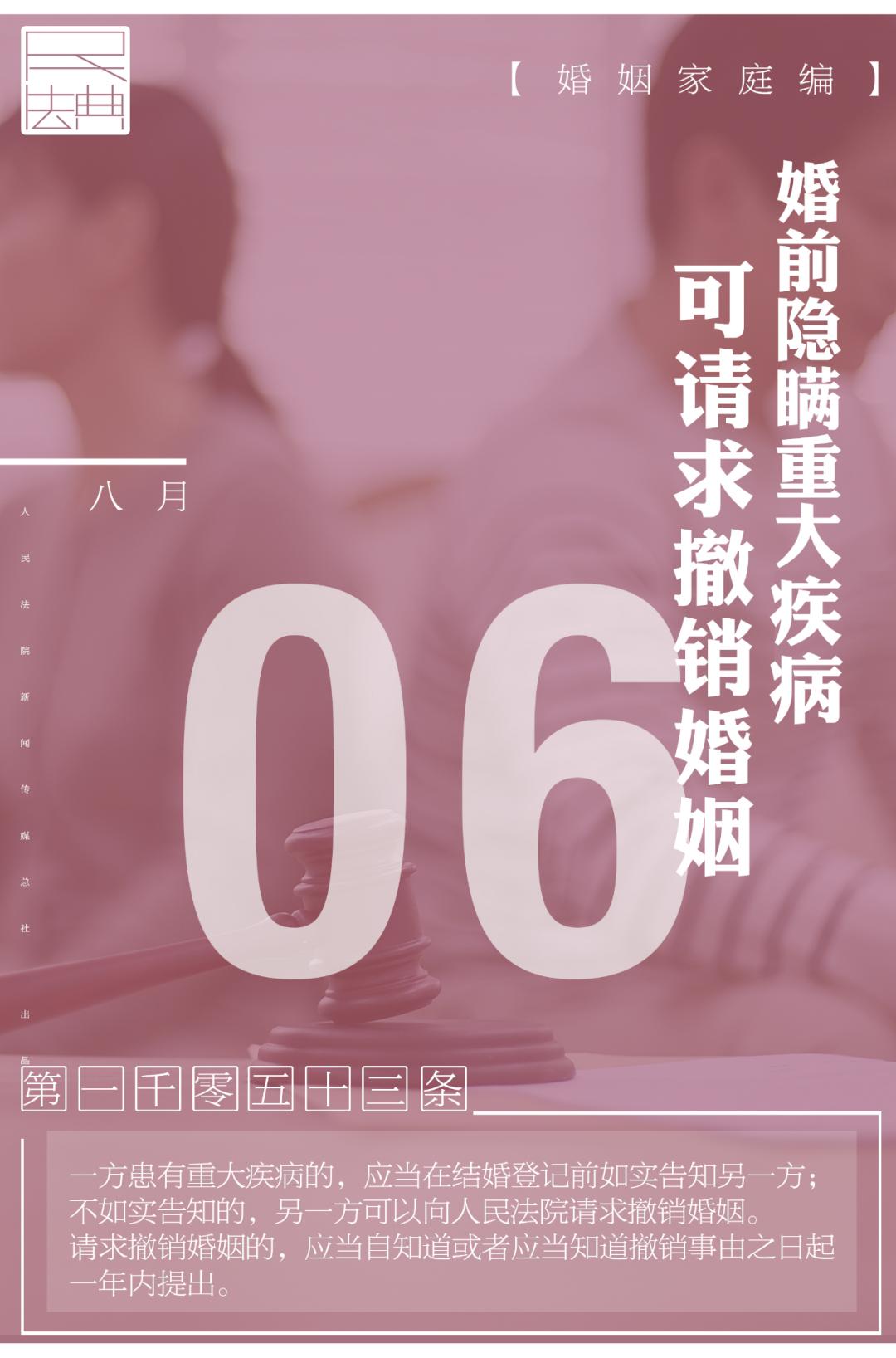 """【普法小课堂】每日一""""典""""   婚前隐瞒重大疾病,可请求撤销婚姻"""