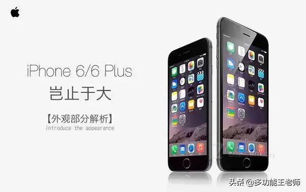 2014年发布的苹果6,现在值多少钱