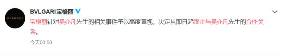 宝格丽、保时捷等国际大牌纷纷和吴亦凡解约,LV也暂停了合作关系