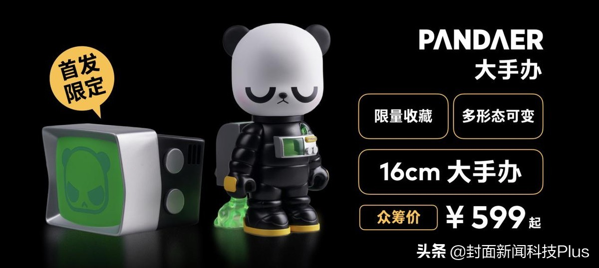 三旗舰领衔!魅族打破常规发布30+新品 潮牌PANDAER很吸睛