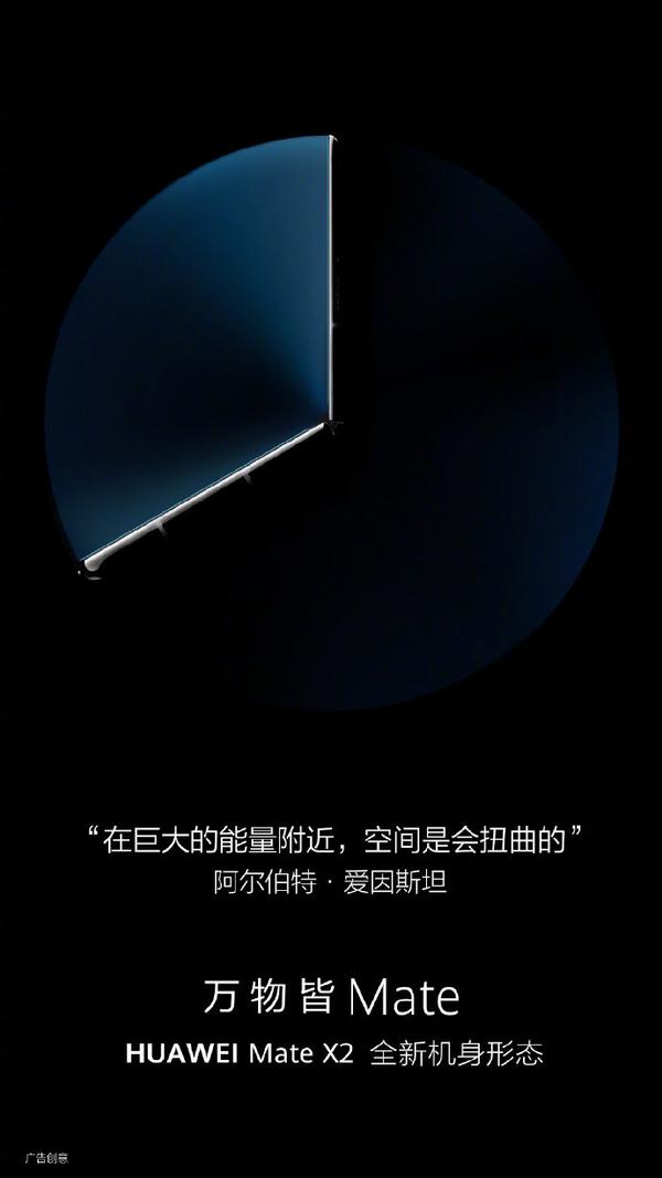 麒麟9000+120Hz!华为Mate X2曝光:全新形态