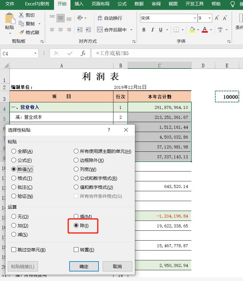 13个绝对不能错过的Excel应用技巧大全,带你提高工作效率