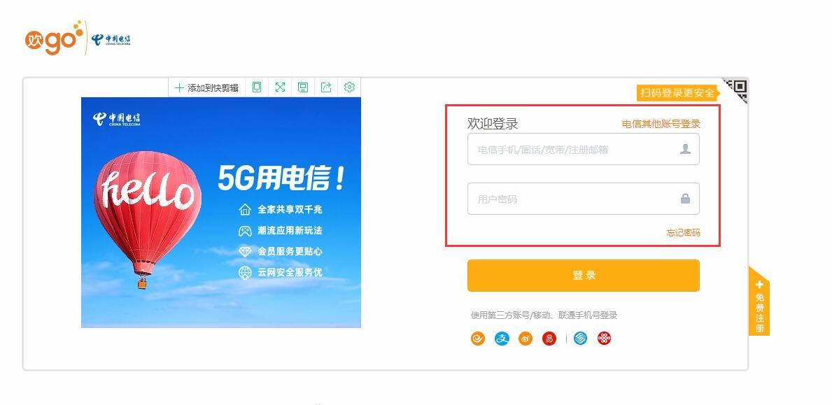 中国电信积分兑换(发短信到10001积分换话费)
