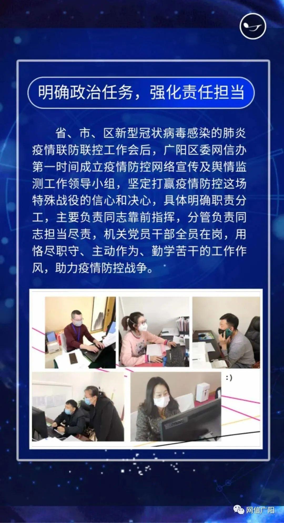 廊坊:担当作为重实干 助力广阳防疫战