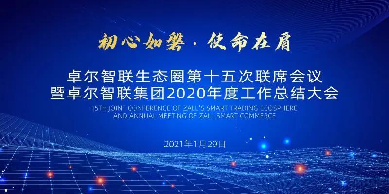 卓尔智联生态圈第十五次联席会议暨2020年度工作总结大会举行