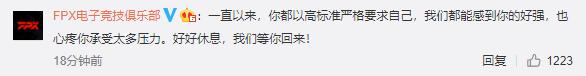 FPX打野Tian更博:因为压力导致身体不适决定休息一段时间