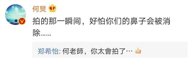 郑希怡吴昕李维嘉同框合影,三人鼻子形状神似,拍照的是何炅