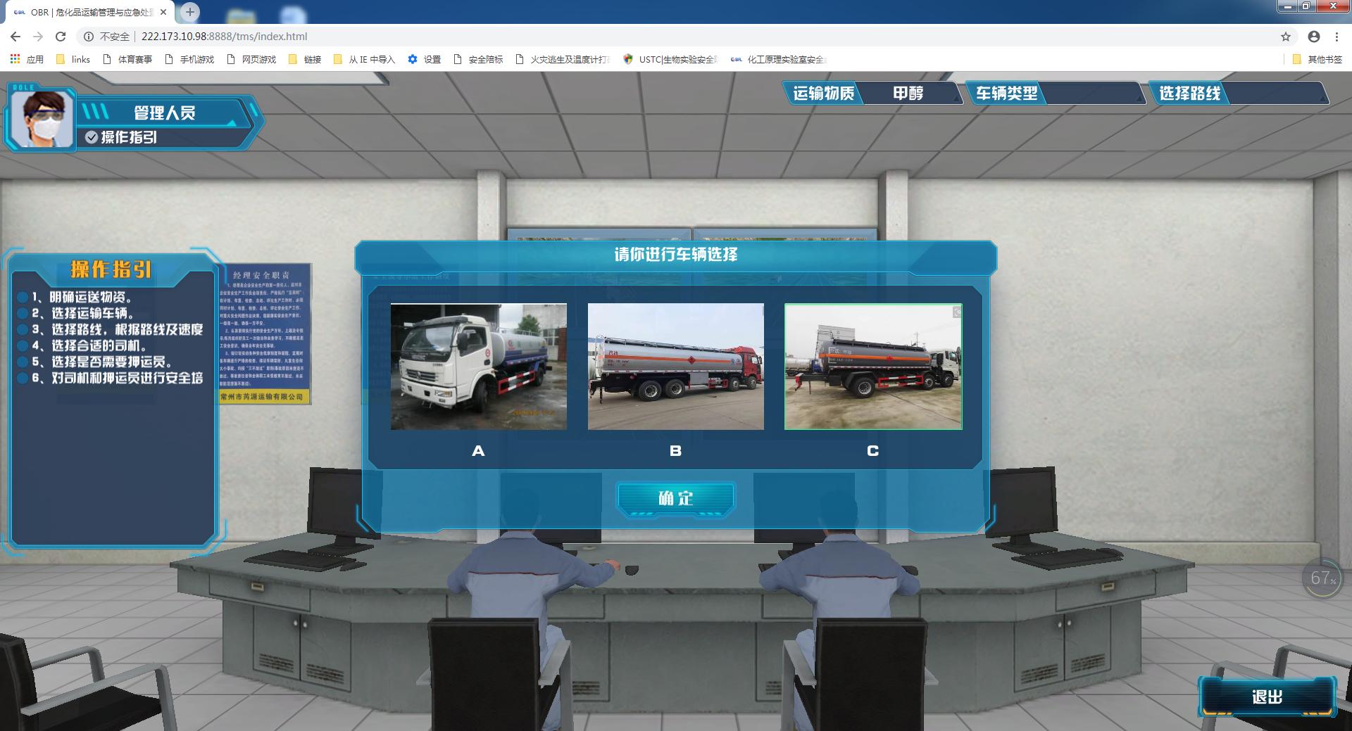 欧倍尔研危化品运输管理与应急处置虚拟仿真软件,应对其运输事故