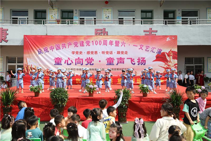 阜南县黄岗镇育蕾学校喜迎建党100周年暨六一文艺汇演圆满成功