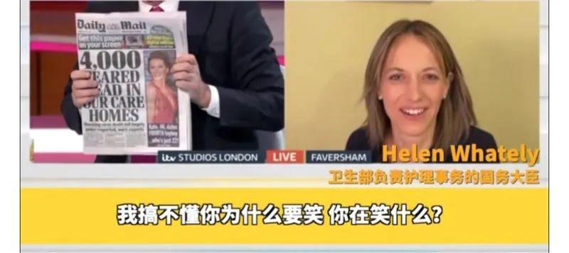 英国主持人怒怼美女部长:4000名老人死在养老院,你怎能笑得出来