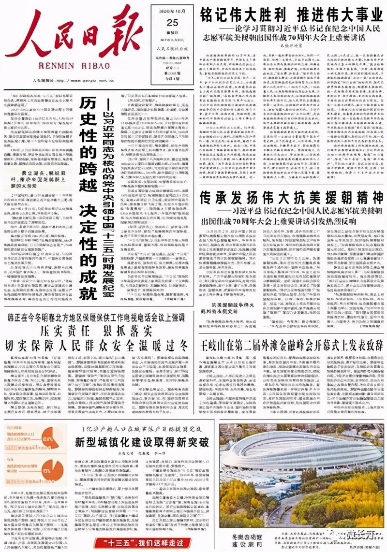 棒~人民日报头版关注福建长汀老兵吕连葵:让抗美援朝精神代代相传