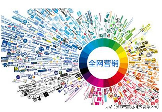 企业全网营销推广怎么做?企业如何进行全网营销?