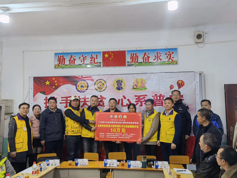 广东狮子会联合广州铁路公安走进贵州大榜村对口扶贫