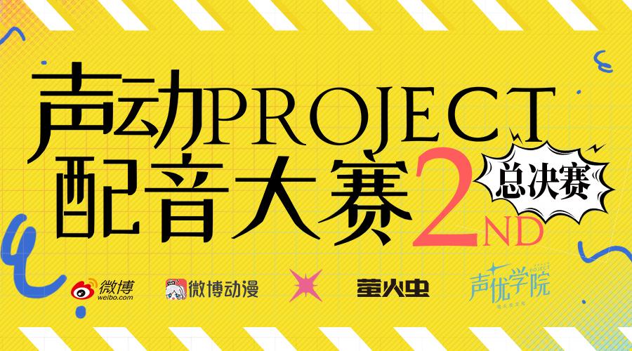 2021广州从心触发!萤火虫动漫游戏嘉年华