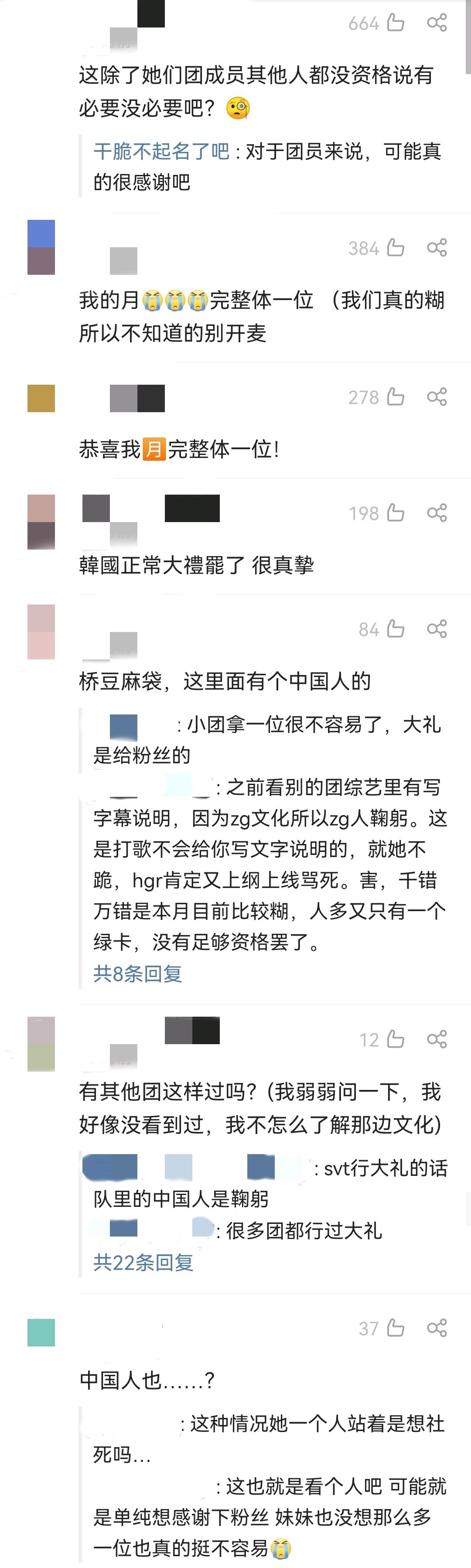 本月少女完整体荣获一位,中国成员也一起行大礼感谢粉丝合适吗