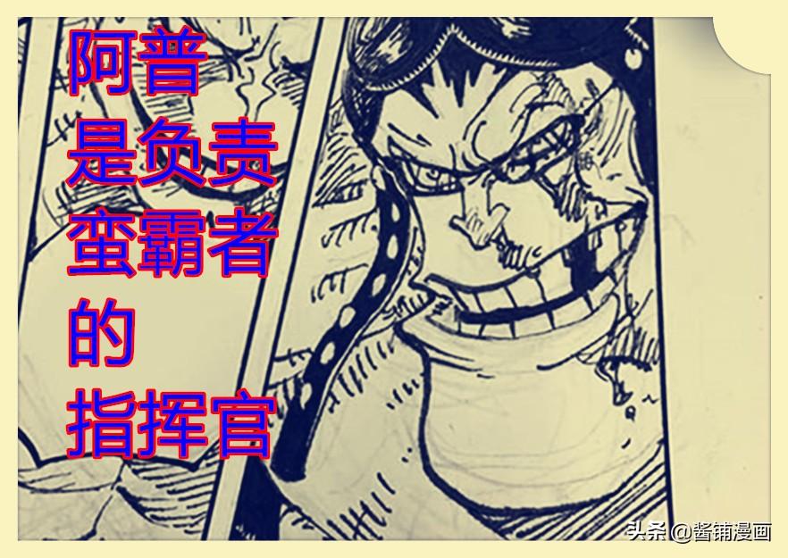 海賊王991話:阿普是蠻霸者首領,索隆指出德雷克破壞海賊規矩
