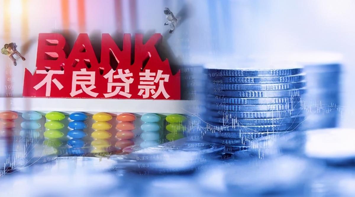 银行的不良贷款最终都是怎么处置的?直接默认损失吗?-贷大婶