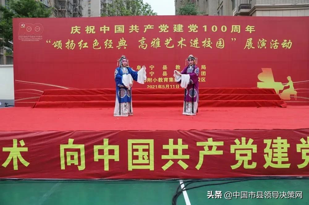 江苏阜师附小通榆路校区举办弘扬红色经典高雅艺术进校园展演活动