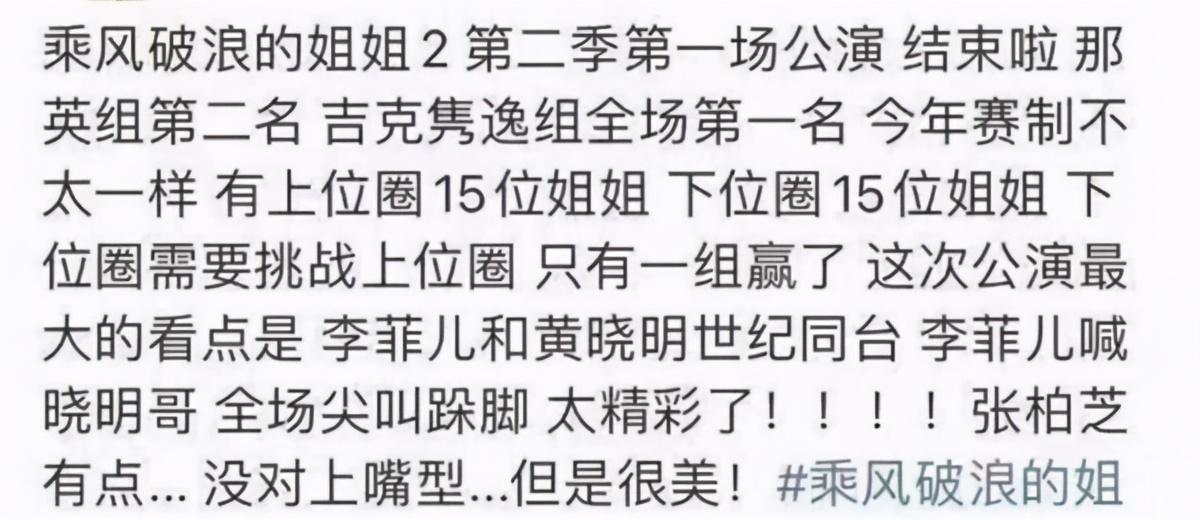 黄晓明李菲儿《浪姐2》世纪同台,节目组难顶压力,删除互动镜头