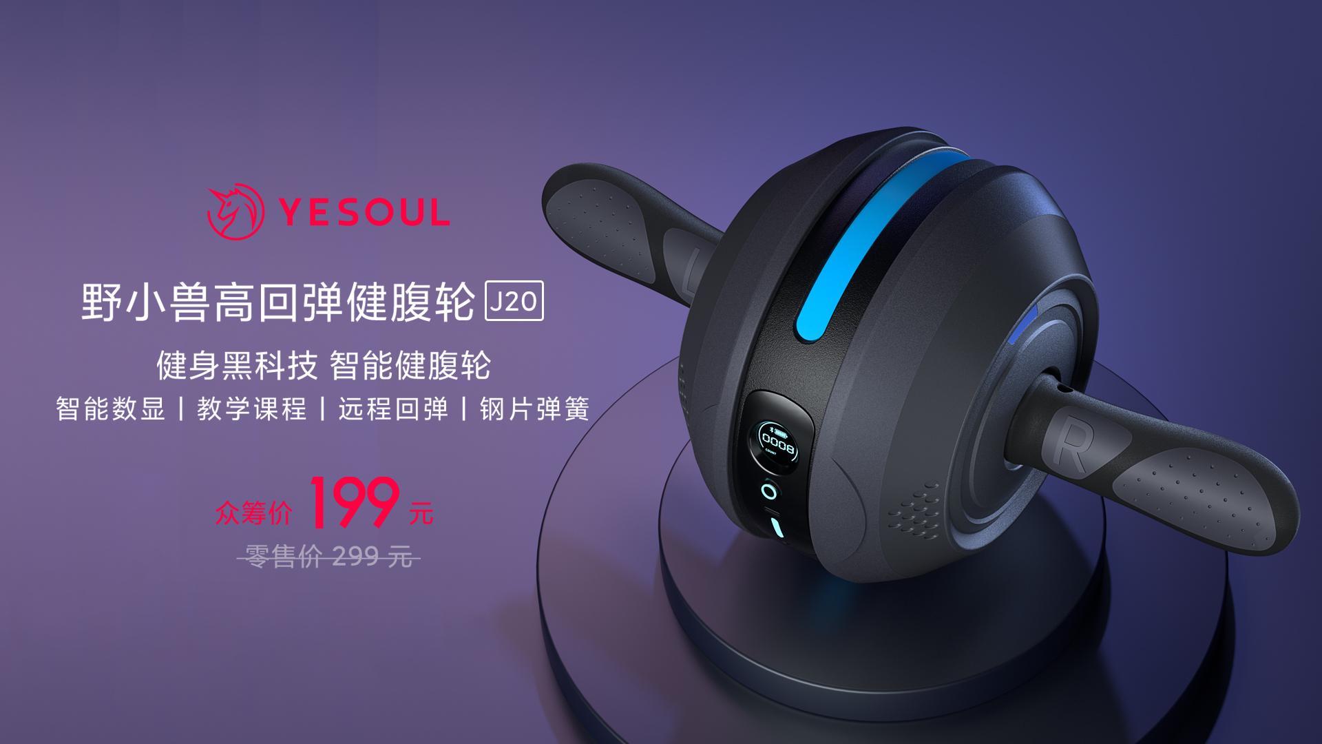 新一代家庭炫腹新方式,YESOUL高回弹健腹轮J20新品上市