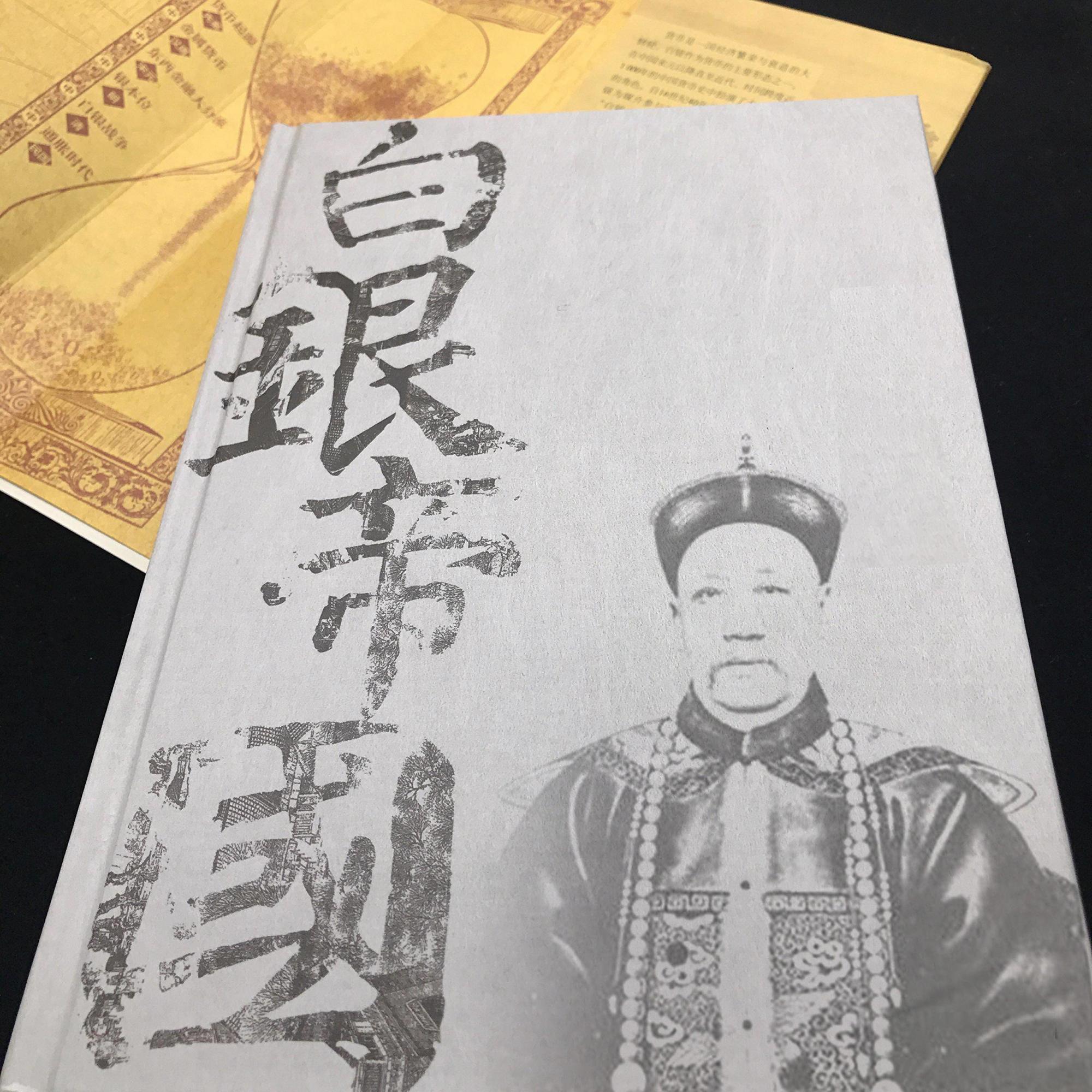 """刘镛:半部""""白银帝国""""史"""