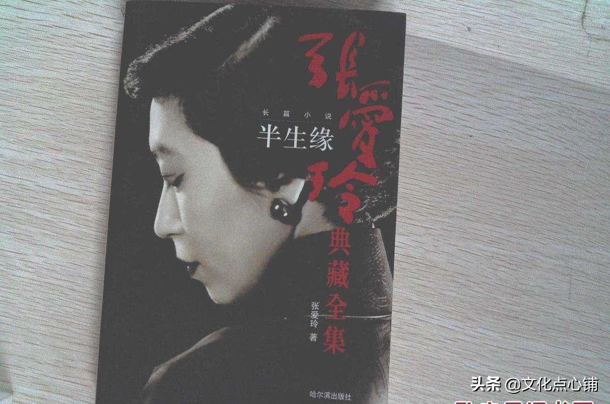 张爱玲的经典爱情语录:人生很短,一转身就是一辈子