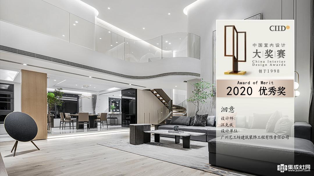"""艺工坊汪克成获评""""大奖赛""""2020年别墅公寓工程类优秀奖"""