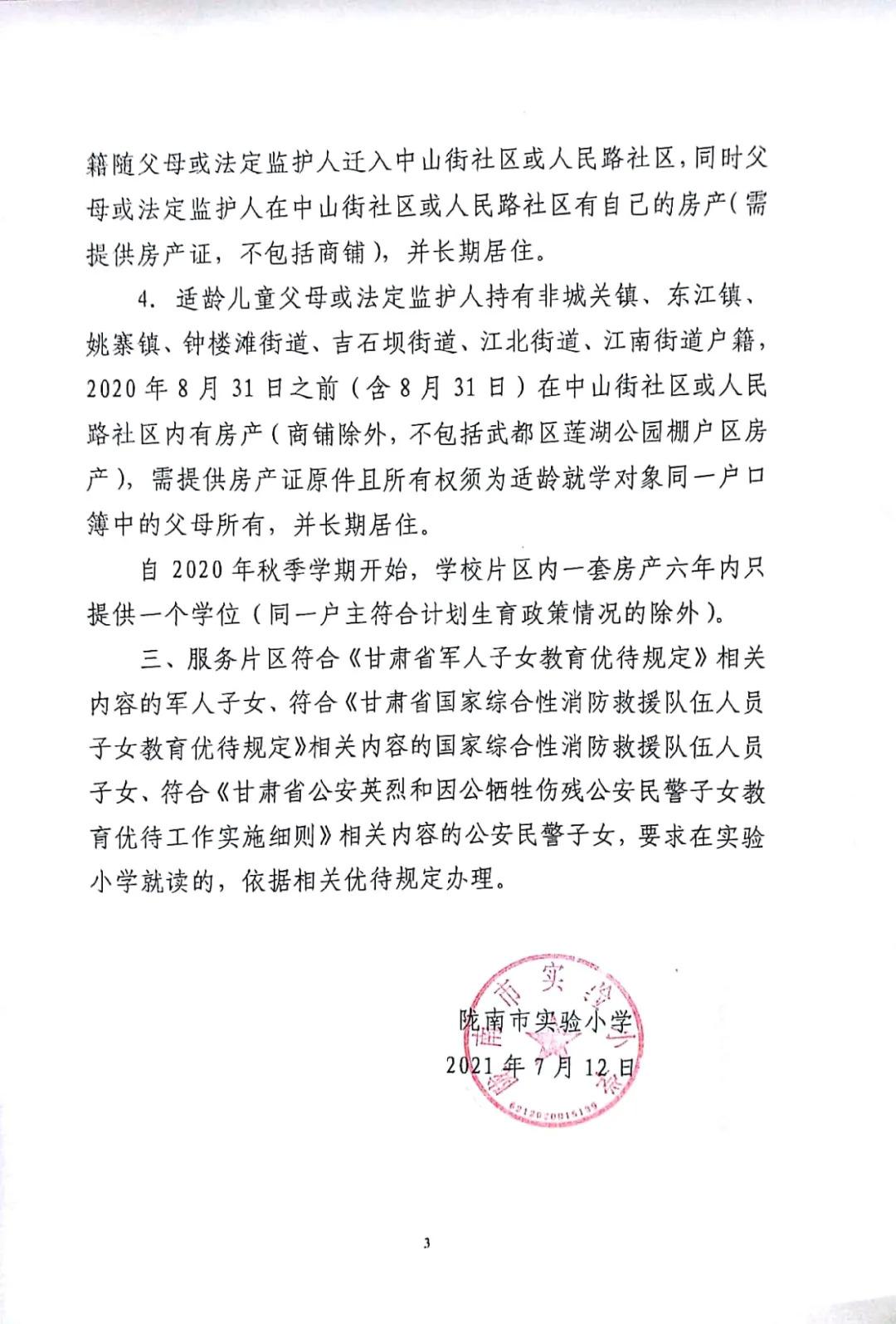 陇南市实验小学2021年一年级新生招生方案及报名须知