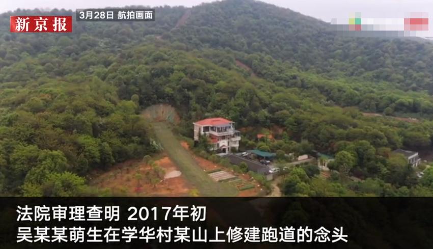 挖山毁林建私人跑道 湖南长沙男子一审获刑六个月