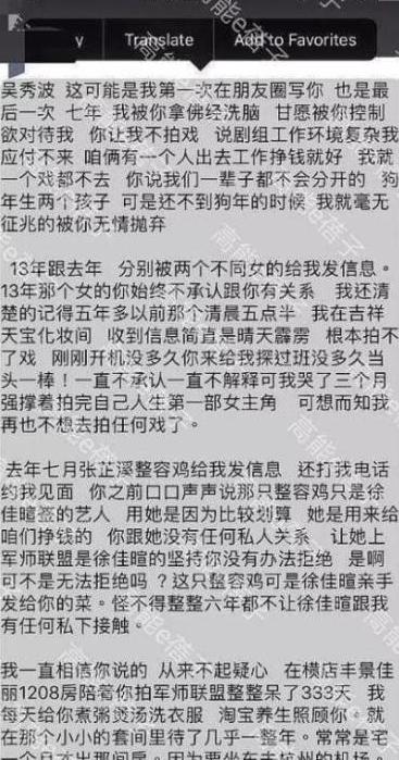 吴秀波事件:我越来越怕这一波伪女权婊们