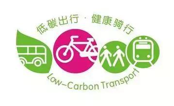 全国低碳日|低碳节能十个好习惯 节约能源 第2张