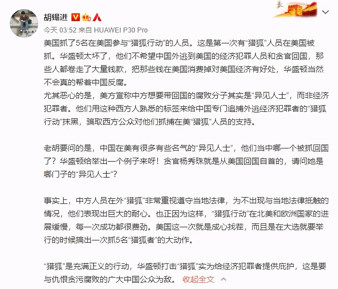 """首次!美国悍然逮捕中国""""猎狐""""人员,胡锡进炮轰与中国人民为敌"""