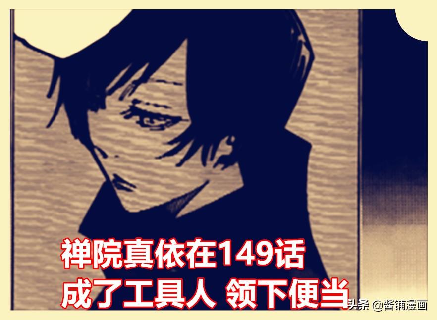 咒術回戰149話情報,真依失去生命,禪院真希覺醒甚爾的最強力量