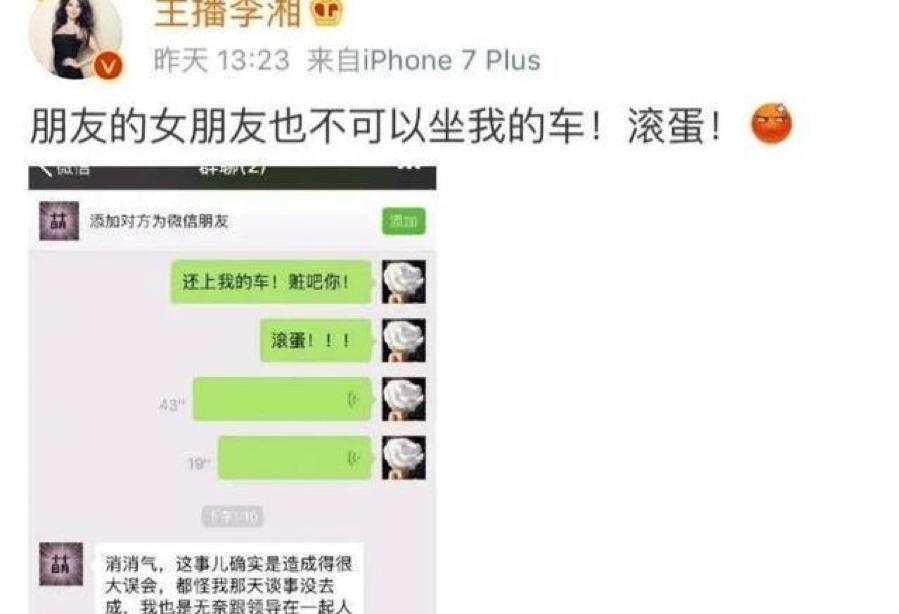 王岳伦李湘夫妇发律师函回击造谣者公道自在人心