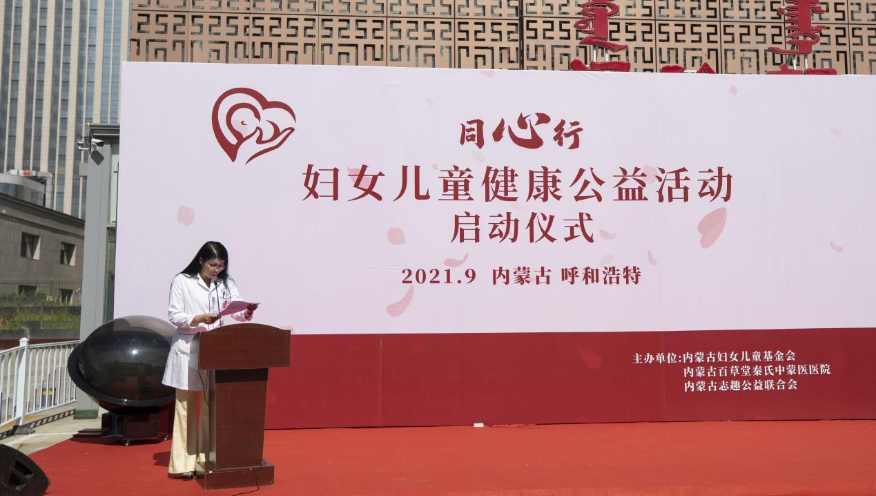 """""""同心行""""妇女儿童健康公益活动在呼和浩特市启动"""