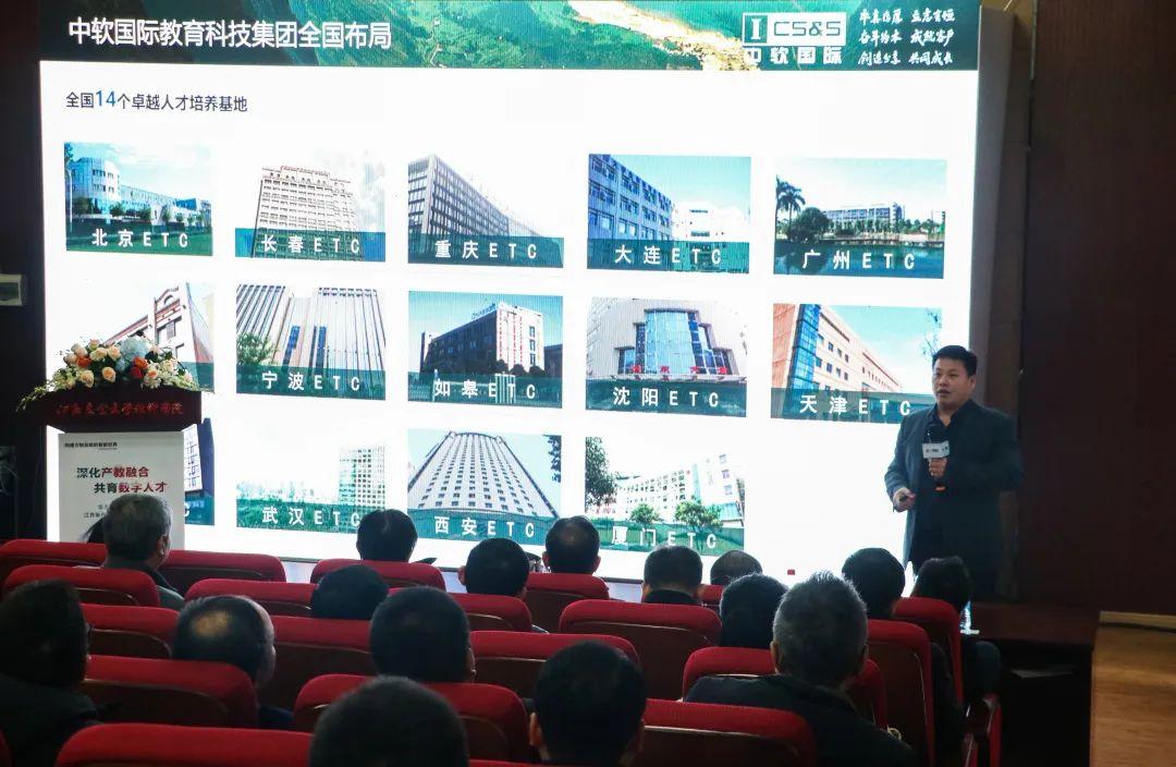 2020 年华为&中软国际 江西省产教融合信息化高峰论坛