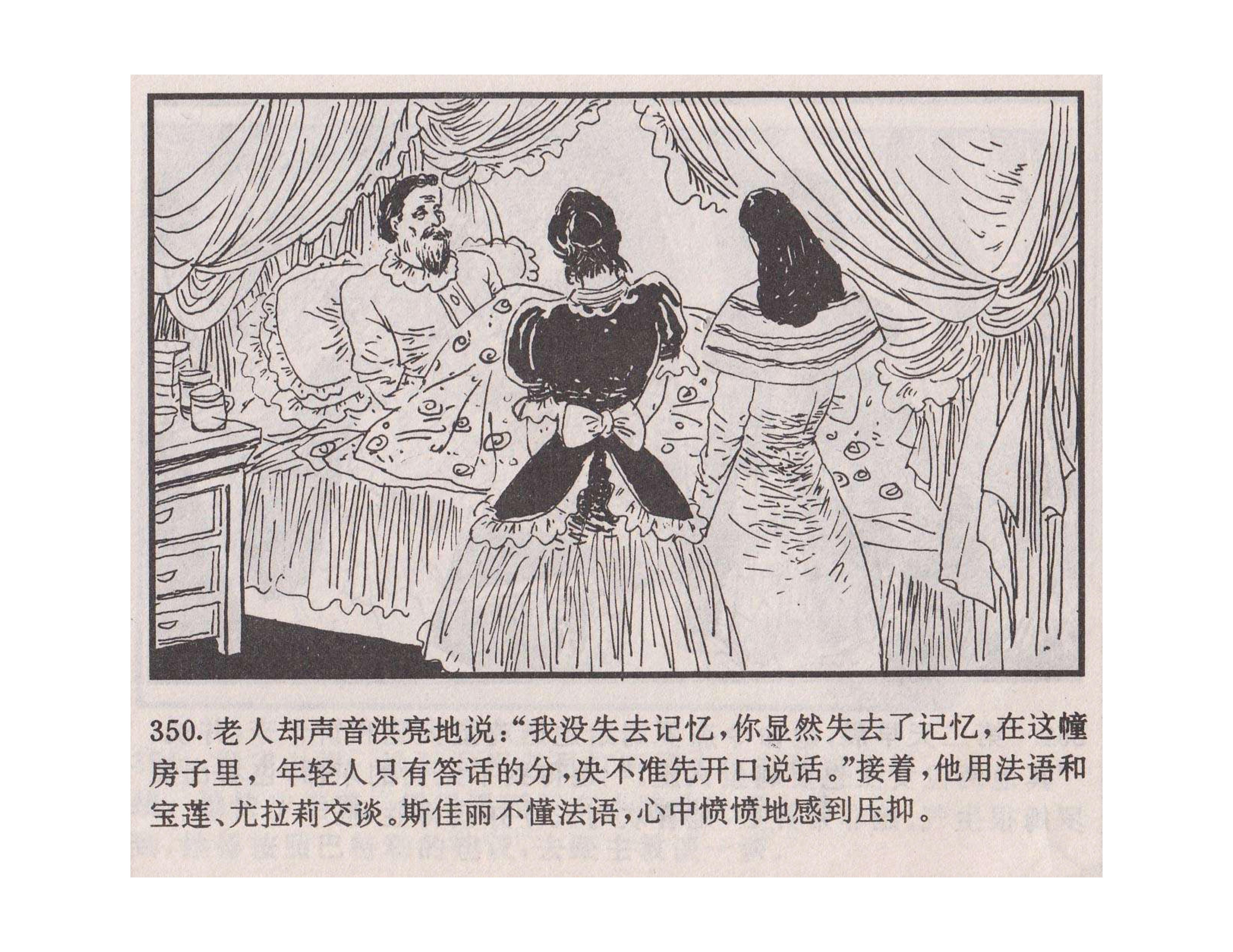 连环画——《乱世佳人》续集《斯佳丽》04(上),海南出版社