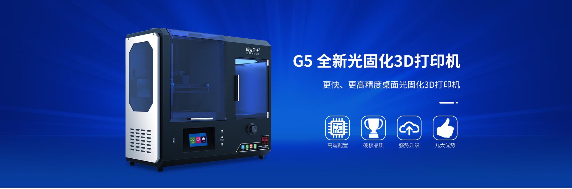 極光爾沃:教你如何提高光固化3D打印機打印模型的精度