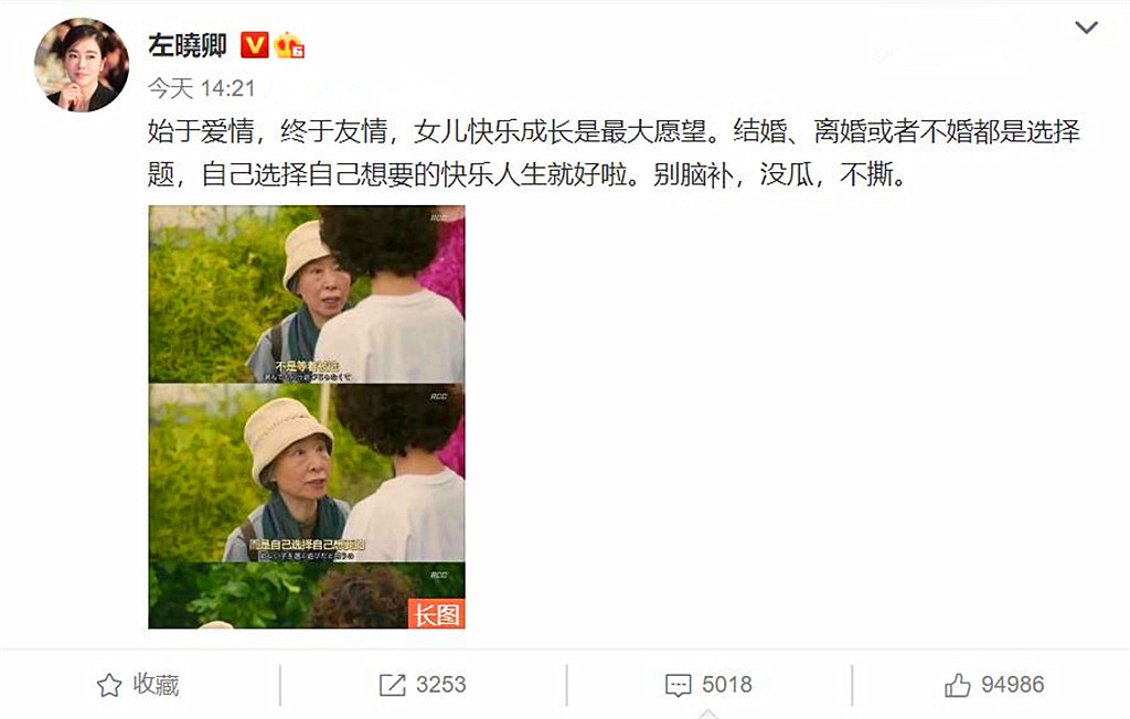 左小青承认与大20岁富豪老公离婚,曾演白娘子,与江铠同演姐妹
