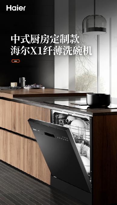 小厨房装不下洗碗机?32%网友选出来的原因,海尔有了解决方案