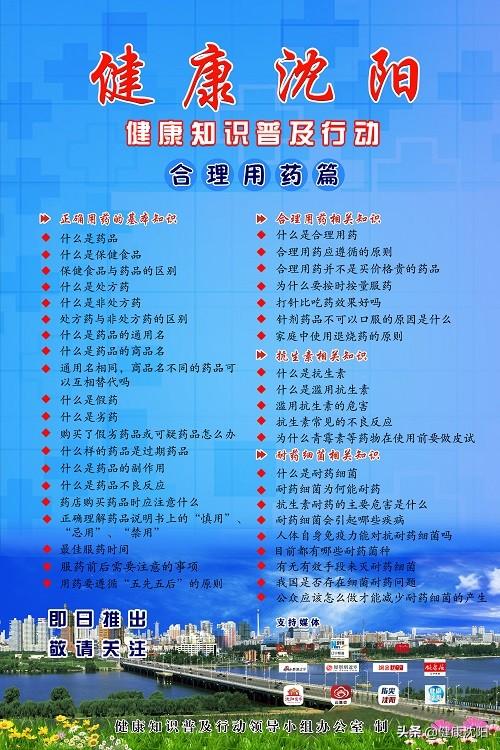 沈阳市健康知识普及行动线上系列科普活动正式启动