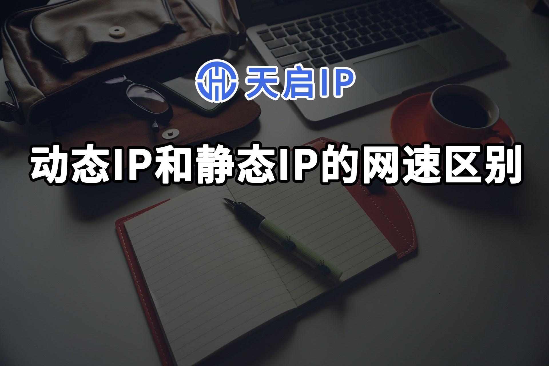 静态IP动态IP和静态IP在网速上有区别吗?