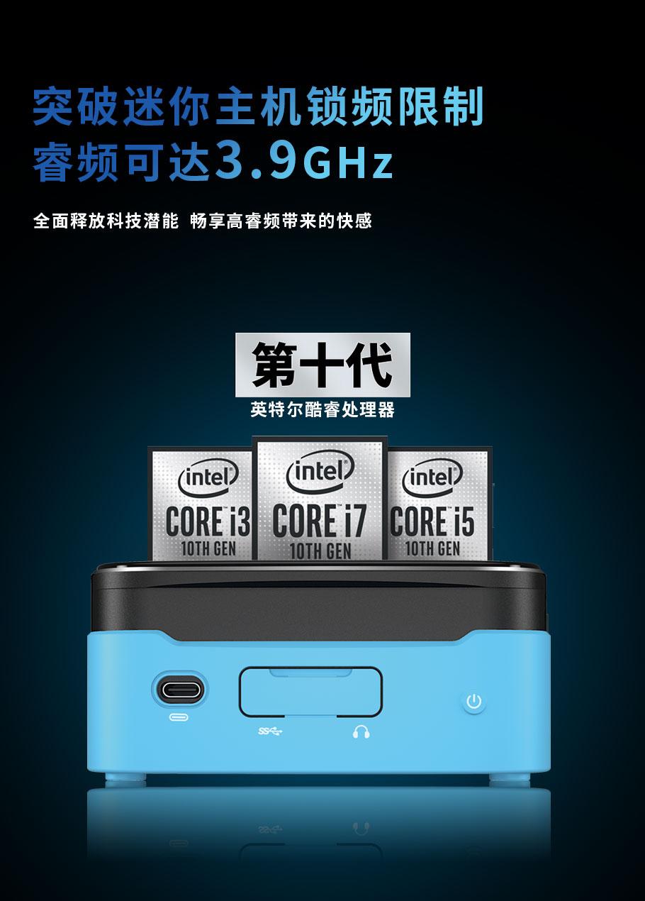 颜值出众!这可能是市面上体积最小性能最强的迷你PC主机了