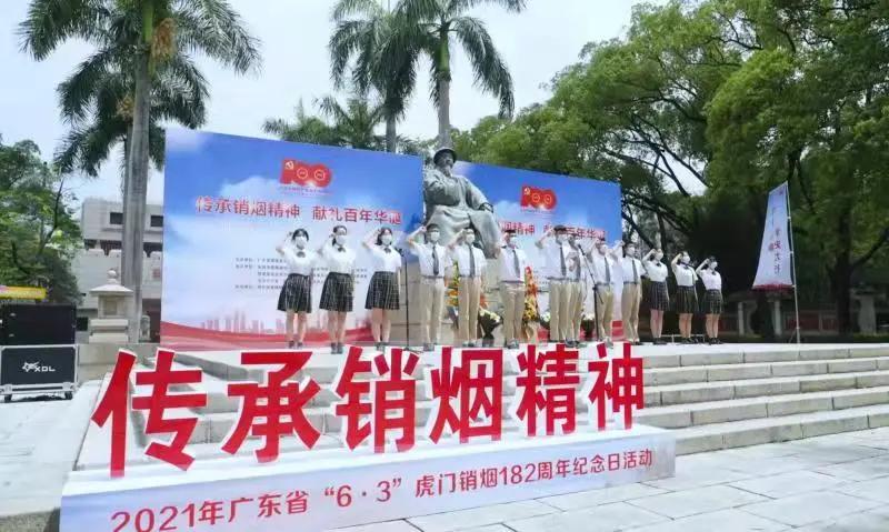"""广东省""""6·3""""虎门销烟182周年纪念日主场活动在我馆圆满举行"""
