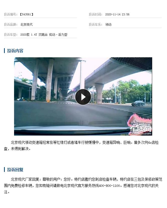 """北京现代领动,一代畅销车型沦为投诉""""王"""",韩系投诉榜高居榜首"""