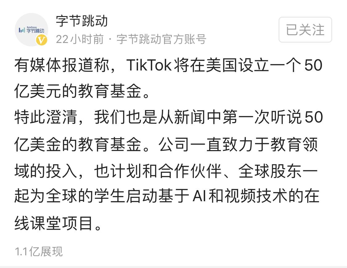 关于TikTok若干不实传言的说明