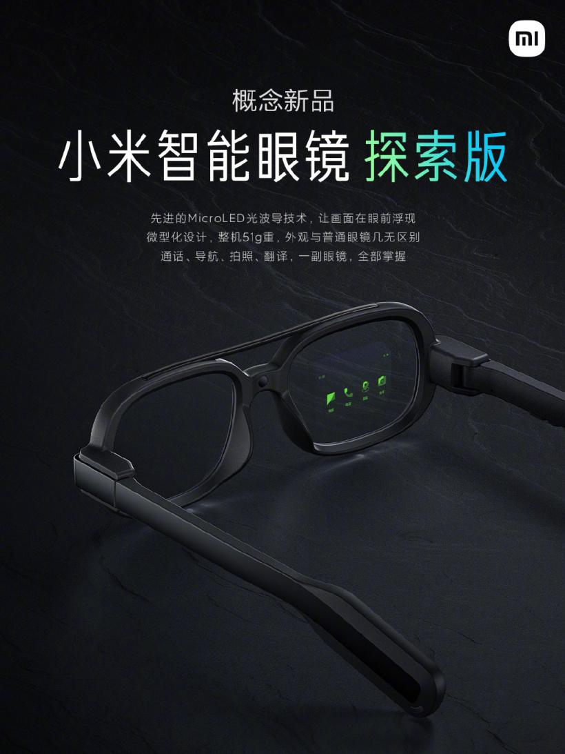 小米推出智能眼镜探索版概念新品,手机用户忠诚度居国产品牌之首