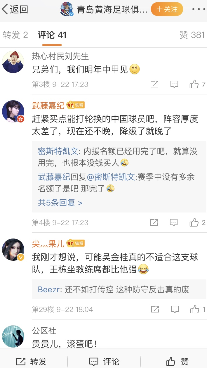 """1比5惨败国安+双线7连败!吴金贵直言""""尽力了"""",球迷死心了"""
