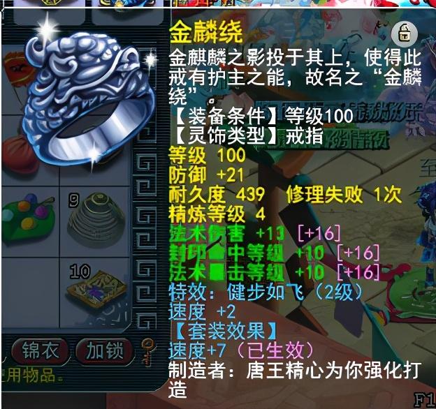 梦幻西游全能混队王-化生寺搭配篇