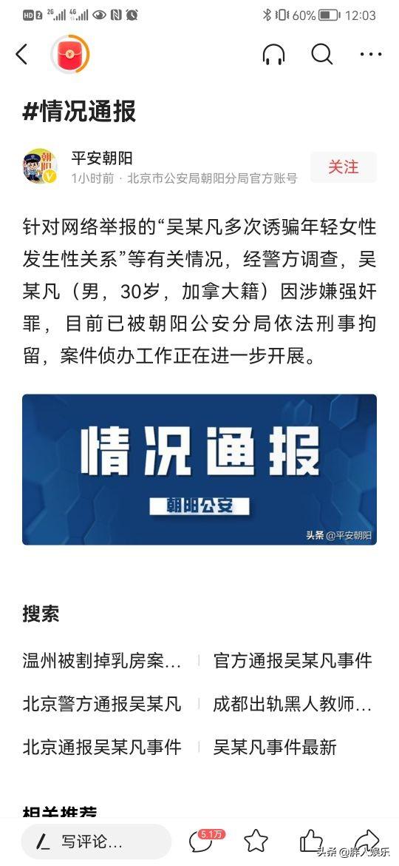 吴亦凡还是亲手把自己送进监狱了,网友:一首《铁窗泪》送给他